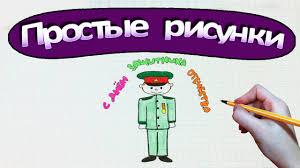 Простые рисунки #298 Солдатик ✮ С днем защитника Отечества ✮ - YouTube