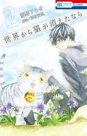 世界 から 猫 が 消え た なら