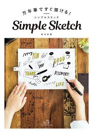 簡単なのにおしゃれカードや手紙にちょっぴり温かさを万年筆で描く