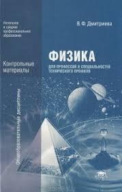 Отзывы о книге Физика для профессий и специальностей технического  Отзывы о книге Физика для профессий и специальностей технического профиля Контрольные материалы
