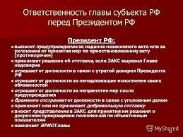 Презентация на тему ТЕМА Система органов государственной  12 12 Ответственность