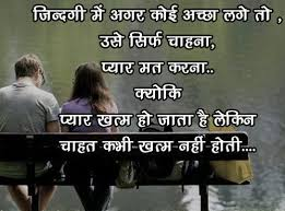 40 Cute Love Quotes With Images In Hindi English For Whatsapp Magnificent Download Images Of Love Quotes