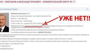 Минобрнауки лишило ученого звания депутата Мосгордумы Сметанова за  Минобрнауки лишило ученого звания депутата Мосгордумы Сметанова за плагиат