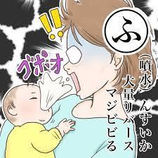 赤ちゃん ミルク 飲み 過ぎ