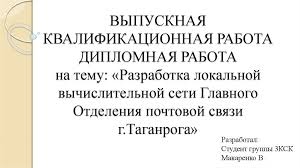 Дипломная работа на тему инвентаризация ос Диагностики Дипломная работа на тему инвентаризация ос
