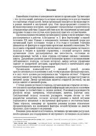 Анализ внутренней и внешней среды организации Курсовые работы  Анализ внутренней и внешней среды организации 03 02 10