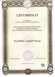 Андрущак Галина Дипломы и сертификаты
