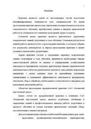 Отчет по преддипломной практике управление качеством на примере  Отчёт по практике Отчет по преддипломной практике управление качеством на примере ОАО Казанский