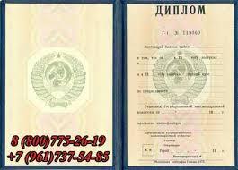 Дипломы вузов СССР yardiplom at ru  Купить диплом РСФСР