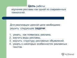 Презентация на тему МОУ Авсюнинская средняя общеобразовательная  3 Цель