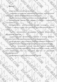 Другая Отчет по Производственной практике Экспериментальное  отчет по производственной практики психолог на предприятии