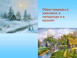 Тема дороги в творчестве русских писателей и поэтов Образ дороги в музыке и литературе