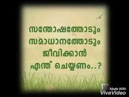 How To Live Happy Quotes In Malayalam YouTube New Your Quote Picture Malayalam