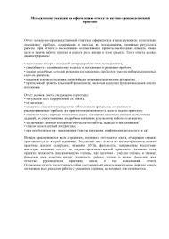 Отчет о производственной практике Оформление отчетов по производстенной практике