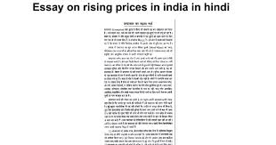 essay on rising prices in in hindi google docs
