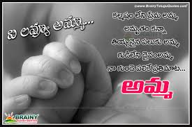 Amma Kavitalu Best Telugu Mother Quotes Status Messages