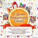 С днем рождения соня открытка