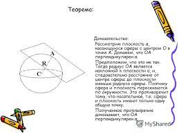 Презентация на тему Сфера и шар Скачать бесплатно и без  31 Теорема Радиус сферы проведённый