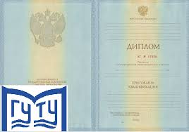 Купить диплом МГУТУ в Москве Купить диплом МГУТУ
