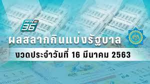 ตรวจหวย - ผลสลากกินแบ่งรัฐบาล งวดวันที่ 16 มีนาคม 2563 : PPTVHD36