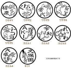 国宝鳥獣人物戯画のイラスト入りの印章鳥獣戯画はんこ新発売