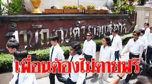 เด็กอุเทนฯ เดินขบวนเรียกร้อง 7 คดีเพื่อนตายฟรี จับคนร้ายไม่