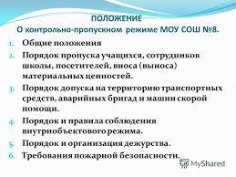 Презентация на тему Организация безопасности образовательного  4 ПОЛОЖЕНИЕ