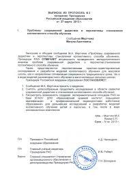 М А Мкртчян сделал доклад на президиуме РАО Коллективный способ  Выписка из протокола № 3 заседания Президиума РАО от 27 03 2013