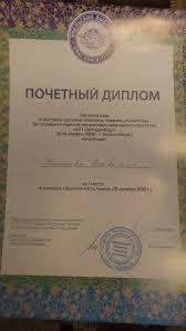 Диплом выставки Галерея Сабина арт Диплом выставки