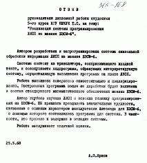 Отзыв руководителя о дипломной работе Янчук Т С г  Отзыв руководителя о дипломной работе Янчук Т С 1968 г