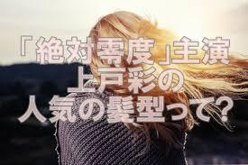 人気女優一段とオトナの女性上戸彩さんの髪型昼顔と比べてみまし
