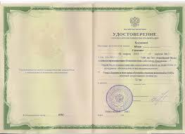 Персональный сайт Портфолио •Новосибирский институт повышения квалификации и переподготовки работников образования краткосрочное повышение квалификации по программе Безопасность