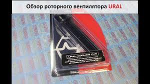 Обзор роторного <b>вентилятора URAL</b> - YouTube