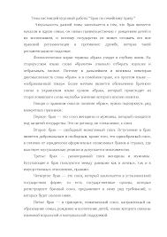 Понятие брака по семейному праву Украины курсовая по теории  Это только предварительный просмотр