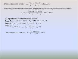 """Курсовая работа по теоретической механике """"Динамика кулисного  6"""