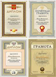 Шаблоны спортивных грамот и дипломов Портал о дизайне pixelbrush Шаблоны дипломов и грамот templates of diplomas