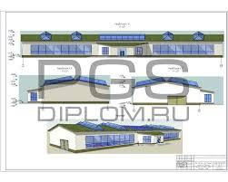 Купить дипломный Проект № Выставочный автомобильный павильон  Фасады в осях 1 14 А Б Б А Перспектива Внимание данный лист в формате ipg jpg