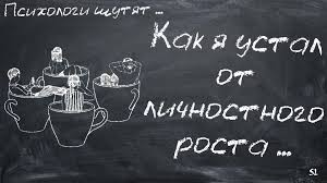 Психологи шутят!!! Psychologists are joking !!! | Phrase of the day,  Quotations, Quotes