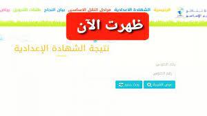 نتيجة الصف الثالث الإعدادي برقم الجلوس والرابط .. محافظة المنوفية