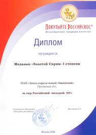 Диплом для награждения образец Дипломы молодежного форума Студенческий марафон Сочи 2017 Тема сообщения награждается такойто