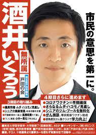 戸田 市議 選