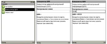 цифровой контрольной информации ЦКИ  Калькулятор цифровой контрольной информации ЦКИ
