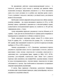 Отчет по практике переводчика в переводческом агентстве ООО  Отчёт по практике Отчет по практике переводчика в переводческом агентстве ООО Лексиконъ 4