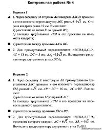Контрольная работа Перпендикулярность прямой и плоскости  Контрольная работа Перпендикулярность прямой и плоскости Двугранный угол КОНТРОЛЬНЫЕ РАБОТЫ ПО АЛГЕБРЕ МАТЕМАТИКА В 10 КЛАССЕ Каталог файлов