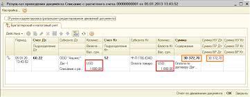 Учет суммовых и курсовых разниц у покупателя в ПП Бухгалтерия  рис 4 png