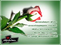 Miss You In Malayalam Quotes Images Greetings Photos Scraps Status Interesting Love Poems For The One You Love And Miss In Malayalam