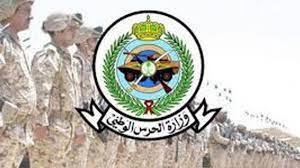شروط إجراء المطابقة والمقابلة الشخصية في وزارة الحرس الوطني السعودية - موقع  كيف