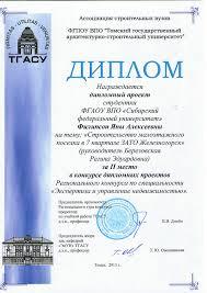 ii региональный тур конкурса по специальности Экспертиза  х · х