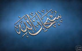 Subhana lah wallpaper, Arabic, Islam ...