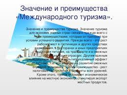 Международный Туризм Реферат chatvietnamsvu Международный Туризм Реферат Международный
